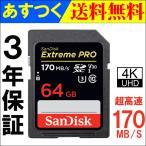 ショッピングsdカード SDカード Extreme Pro UHS-I U3 SDXCカード 64GB SanDisk サンディスク 95MB/s V30 4K Ultra HD対応 海外向けパッケージ【3年保証】SA1409XXG