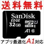 microSDHC 32GB SanDisk サンディスク UHS-1 新発売 超高速U1 アプリ最適化 Rated A1対応 CLASS10 バルク品  SA3208BNA-QAD
