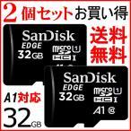 microSDHC 32GB【2個セットお買得】 SanDisk サンディスク UHS-1 新発売 超高速U1 アプリ最適化 Rated A1対応 CLASS10 バルク品 SA3208BNA-QAD-2P