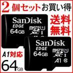 マイクロSD microSDXC 64GB【2個セットお買得】 SanDisk サンディスク  新発売 超高速U1 アプリ最適化 Rated A1対応 CLASS10 バルク品