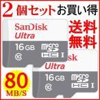 microSDカード マイクロSD microSDHC 16GB 【2個セットお買得】新発売 80MB/s SanDisk サンディスク UHS-1 CLASS10 海外パッケージ