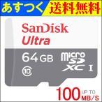 マイクロSD microSDXC 64GB 新発売 80MB/s SanDisk サンディスク UHS-1 CLASS10 SDSQUNS-064G-GN3MN 海外パッケージSA3309QUNS