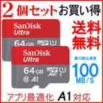 2個セットお買得 microSDカード microSDXC 64GB SanDisk サンディスク 80MB/s Ultra UHS-1 CLASS10 SD変換アダプター付 海外向けパッケージ品