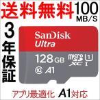 microSDカード マイクロSD microSDXC 128GB SanDisk サンディスク 80MB/s Ultra UHS-1 CLASS10 SD変換アダプター付 海外向けパッケージ品