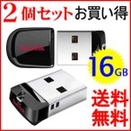 2個セットお買得 USBメモリ 16GB  SDCZ33-016G サンディスク Sandisk 高速 海外向けパッケージ品
