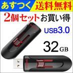 2�ĥ��åȤ����� USB��� 32GB SanDisk ����ǥ����� Cruzer Glide USB3.0�б� Ķ��®  �ѥå�������