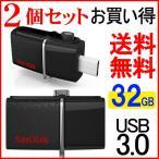 ショッピングusb 2個セットお買得 SanDisk ウルトラ デュアル 32GB USB ドライブ 3.0 SDDD2-032G 海外向けパッケージ品