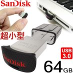 ショッピングusb 開店10周年記念一人2枚限定SanDisk USBメモリー 64GB Ultra Fit USB3.0対応 高速130MB/s 超小型 海外向けパッケージ品
