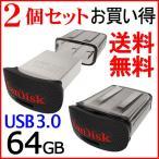 2個セットお買得 SanDisk USBメモリー 64GB Ultra Fit USB3.0対応 高速130MB/s 超小型 海外向けパッケージ品