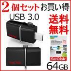 2個セットお買得 SanDisk ウルトラ デュアル 64GB USB ドライブ 3.0 SDDD2-064G 海外向けパッケージ品