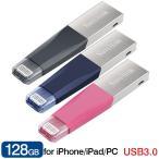 USBメモリ128GB SanDisk iXpand Mini iPhone iPad/PC用 Lightning+USB-A ストレートタイプ  SDIX40N-128G海外パッケージ