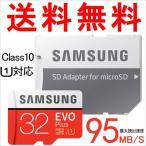 microSD microSDHCカード 32GB 【ホークスセール】Samsung EVO Plus Class10 UHS-I対応 最大読出速度95MB/s SD変換アダプター付 海外パッケージ品