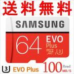 microSDXC 64GB SAMSUNG ���ॹ�� Class10 U3 4K�б� R:100MB/s UHS-I EVO Plus �����ѥå�����