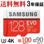 microSDXC 128GB SAMSUNG ��������ã�ۥ��ॹ�� Class10 U3 4K�б� R:100MB/s W:90MB/s UHS-I EVO Plus �����ѥå����� ��3ǯ�ݾڡ�SM3310MC128G-3Y���ƥ�����