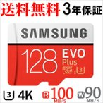 microSDXC 128GB SAMSUNG サムスン Class10 U3 4K対応 R:100MB/s W:90MB/s UHS-I EVO Plus 海外パッケージ 【3年保証】SM3310MC128G-3Y★夏セール