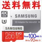 microSDXC 256GB Samsung サムスン EVO Plus EVO+ R:100MB/s W:90MB/s UHS-I U3 Class10 SD変換アダプター付 海外パッケージ 翌日配達対応SM3311MC256GAEU
