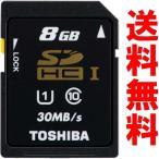 SDカード SDHC カード 東芝 8GB class10 クラス10 UHS-I 30MB/s バルク品