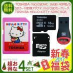 東芝microSDHC 16GB HELLO KITTY SDHC 8GB microSDHC用カードリーダとSDHCへの変換アダプタ付き 合計4点セット TO1306KITTY+CR0004+AT1001-OE+TO3307NA-40