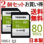 2個セットお買得 SDカード SDHC カード 東芝 16GB class10 クラス10 UHS-I 40MB/s 海外向けパッケージ品