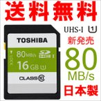 SDHC カード 東芝 16GB class10 クラス10 UHS-I 新発売 80MB/s 日本製 バルク品 TO1307B-40