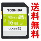 SDカード SDHC カード 東芝 16GB class10 クラス10 UHS-I 40MB/s 海外向けパッケージ品 TO1307-40