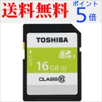 ポイント5倍  SDカード SDHC カード 東芝 16GB class10 クラス10 UHS-I  保管用クリアケースが付き バルク品