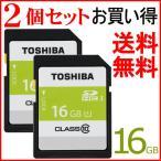 5のつく日セール 2個セットお買得 SDカード SDHC カード 東芝 16GB class10 クラス10 UHS-I  保管用クリアケースが付き バルク品