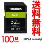 東芝 SDHC 32GB class10 U1 超高速UHS-I 最大読取100MB/s   海外向けパッケージ品 TO1208N203 衝撃セール