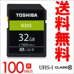 SDHC カード 東芝 32GB class10  EXCERIA UHS-I U3 超高速90MB/s 4K録画対応 海外向けパッケージ品 TO1308N302RD