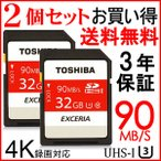 SDHC カード 東芝 32GB class10 EXCERIA UHS-I U3 超高速90MB/s 4K録画対応 海外向けパッケージ品【3年保証】 TO1308N302RD-2P