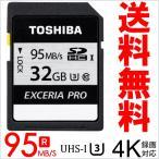 SDカード SDHC カード 東芝 32GB class10 クラス10 EXCERIA PRO UHS-I U3 R:95MB/s W:75MB/s 4K録画対応 海外向けパッケージ品