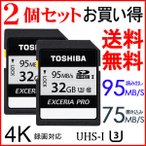 2個セットお買得 SDカード SDHC カード 東芝 32GB class10 クラス10 EXCERIA PRO UHS-I U3 R:95MB/s W:75MB/s 4K録画対応 海外向けパッケージ品