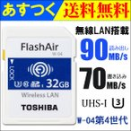 Yahoo!嘉年華東芝 TOSHIBA 無線LAN搭載 FlashAir W-04 第4世代 Wi-Fi SDHCカード 32GB UHS-I U3 90MB/s Class10 日本製 海外パッケージ品★5のつく日セール
