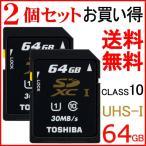 ショッピング東芝 2個セットお買得 SDカード SDXC カード 東芝 64GB クラス10 class10 UHS-I 30MB/s 海外向けパッケージ品
