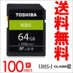 ┼ь╝╟ 64GB SDXCелб╝е╔ class10 епеще╣10 UHS- I ─╢╣т┬о100MB/s FULLHD╧┐▓ш┬╨▒■  │д│░╕■д▒е╤е├е▒б╝е╕╔╩ TO1209N203 е▄б╝е╩е╣е╗б╝еы