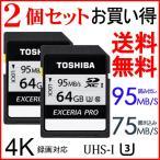 ショッピング個 2個セットお買得 SDカード SDXC カード 東芝 64GB class10 クラス10 EXCERIA PRO UHS-I U3 R:95MB/s W:75MB/s 4K録画対応 海外向けパッケージ品