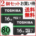 2個セットお買得 microSDカード マイクロSD microSDHC 16GB Toshiba 東芝 UHS-I 超高速80MB/s  バルク品 保管用クリアケースが付き