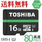 microSDカード マイクロSD microSDHC 16GB Toshiba 東芝 UHS-I 超高速80MB/s  海外向けパッケージ品