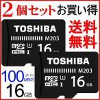 雅虎商城 - microSDカード マイクロSD microSDHC 16GB 【2個セットお買得】Toshiba 東芝 UHS-I U1  100MB/S  海外向けパッケージ品 ホークスセール