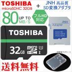 microSDカード マイクロSD 超高速UHS-I 80MB/S 東芝 Toshiba microSDHC 32GB バルク品 + SD アダプター + 保管用クリアケース TO3208B-80BL