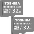 microSDHC 32GB Toshiba 【2個セットお買得】東芝 UHS-I U1 100MB/S  バルク品