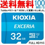 Point 5╟▄бкmicroSDелб╝е╔ е▐едепеэSD microSDHC 32GB Toshiba ┼ь╝╟ UHS-I U1 ┐╖╚п╟ф100MB/S  │д│░е╤е├е▒б╝е╕╔╩