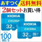 Yahoo!嘉年華microSDカード マイクロSD microSDHC 32GB 【2個セットお買得】Toshiba 東芝 UHS-I U1  100MB/S  海外パッケージ品衝撃セール