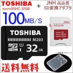 microSDカード マイクロSD microSDHC 32GB Toshiba 東芝 UHS-I U1  100MB/S  海外パッケージ品+ SD アダプター + 保管用クリアケース