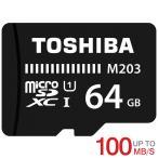 microSDカード マイクロSD microSDXC 64GB Toshiba 東芝 UHS-I U1 100MB/S  THN-M203K0640C4海外パッケージ品 感謝セール