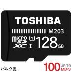 microSDカード マイクロSD microSDXC 128GB Toshiba 東芝 UHS-I U1 100MB/S  バルク品