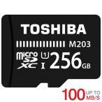 microSDカード マイクロSD microSDXC 256GB Toshiba 東芝 UHS-I U1 100MB/S  THN-M203K2560C4海外パッケージ品 ゾロ目の日