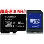 microSDカード マイクロSD microSDHC 16GB Toshiba 東芝 UHS-I 超高速30MB/s SDアダプタ付 海外向けパッケージ品