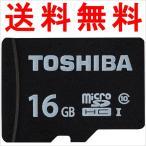 microSDカード マイクロSD microSDHC 16GB Toshiba 東芝 UHS-I U1 40MB/S  バルク品 周年感謝セール