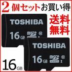 microSDカード マイクロSD microSDHC 16GB 【2個セットお買得】 Toshiba 東芝 UHS-I 40MB/s バルク品